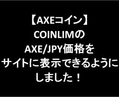 181206-axe-jpy-price-eyecatch