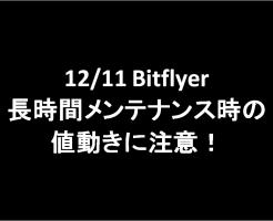 12/11Bitflyer(ビットフライヤー)の長時間メンテナンス時の値動きに注意!-アイキャッチ