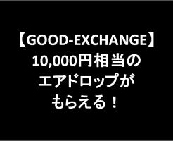 【GOOD-EXCHANGE】10,000円相当のエアドロップがもらえる!-アイキャッチ