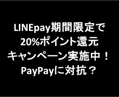 LINEpay期間限定で20%ポイント還元キャンペーン実施中!PayPayに対抗?-アイキャッチ