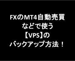 FXのMT4自動売買などで使う【VPS】のバックアップ方法!-アイキャッチ