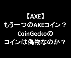 【AXE】もう一つのAXEコイン?CoinGeckoのコインは偽物なのか?-アイキャッチ