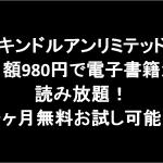 【KindleUnlimited(キンドルアンリミテッド)】月額980円で電子書籍が読み放題!