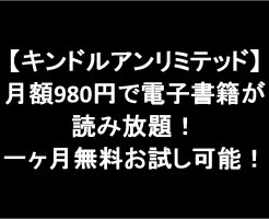 【KindleUnlimited(キンドルアンリミテッド)】月額980円で電子書籍が読み放題!-アイキャッチ