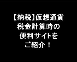【納税】仮想通貨税金計算時の便利サイトをご紹介!-アイキャッチ