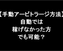 【手動アービトラージ方法】自動では稼げなかった方でも可能?-アイキャッチ
