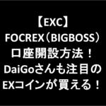 FOCREX(BIGBOSS)口座開設方法!DaiGoさんも注目のEXコインが買える!