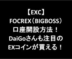 FOCREX(BIGBOSS)口座開設方法!DaiGoさんも注目のEXコインも買える!-アイキャッチ