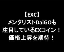 【EXC】メンタリストDaiGOさんも注目しているEXコイン!価格上昇を期待できるか?-アイキャッチ