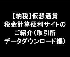 【納税】仮想通貨税金計算便利サイトのご紹介(取引所データダウンロード編)-アイキャッチ