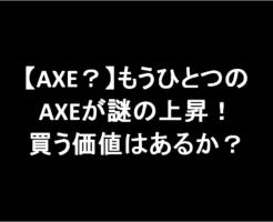 【AXE?】もうひとつのAXEが謎の上昇と出来高増加中!買う価値はあるか?-アイキャッチ