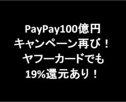 PayPay100億円キャンペーン再び!ヤフーカードでも19%還元あり!-アイキャッチ