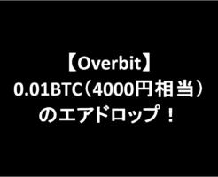 【Overbit】0.01BTC(4000円相当)のエアドロップ!-アイキャッチ