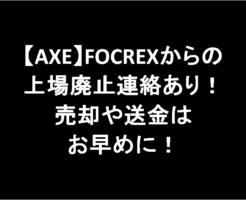 【AXE】FOCREXからの上場廃止連絡あり!売却や送金はお早めに!-アイキャッチ