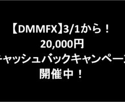【DMMFX】3/1から!20,000円キャッシュバックキャンペーン開催中!-アイキャッチ