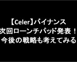 【Celer】バイナンス次回のローンチパッドを発表!今後の戦略も考えてみる-アイキャッチ