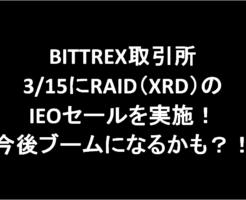 BITTREX取引所3/15にRAID(XRD)のIEOセールを実施!今後ブームになるかも?!-アイキャッチ