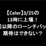 【Celer】3/25の13時に上場!次回以降のローンチパッドはルール変更であまり期待はできない?