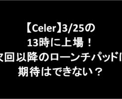 【Celer】3/25の13時に上場!次回以降のローンチパッドはルール変更であまり期待はできない?-アイキャッチ