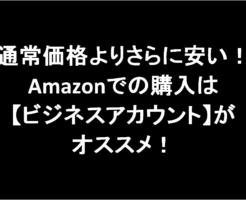 通常価格よりさらに安い!Amazonでの購入は【ビジネスアカウント】がオススメ!-アイキャッチ