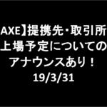 【AXE】提携先・取引所・上場予定についてのアナウンスがありました!
