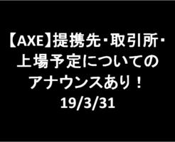 【AXE】提携先・取引所・上場予定についてのアナウンスがありました!-アイキャッチ