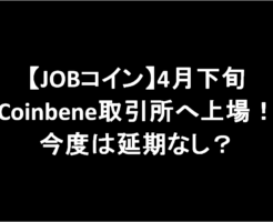 【JOBコイン】4月下旬Coinbene取引所へ上場!今度は延期なし?-アイキャッチ