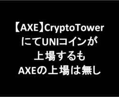 【AXE】CryptoTowerにてUNIコインが上場するもAXEの上場は無し-アイキャッチ