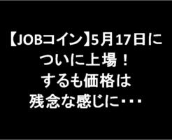 【JOBコイン】5月17日についに上場!するも価格は残念な感じに・・・-アイキャッチ