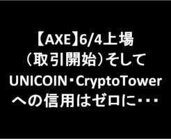 【AXE】6/4上場(取引開始)そしてUNICOIN・CryptoTowerへの信用はゼロに・・・-アイキャッチ
