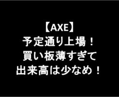 【AXE】予定通り上場!買い板薄すぎて出来高は少なめ!-アイキャッチ