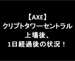 【AXE】クリプトタワーセントラル上場後、1日経過後の状況!-アイキャッチ