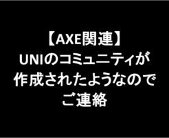 【AXE関連】UNIのコミュニティが作成されたようなのでご連絡。-アイキャッチ