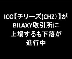 ICO【チリーズ(CHZ)】がBILAXY取引所に上場するも下落が進行中-アイキャッチ