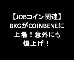 【JOBコイン関連】BKGがCOINBENEに上場!意外にも爆上げ!-アイキャッチ