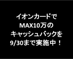 イオンカードでMAX10万のキャッシュバックが9/30まで実施中!-アイキャッチ