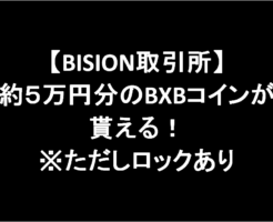 【BISION取引所】約5万円分のBXBコインが貰える!※ただしロックあり-アイキャッチ