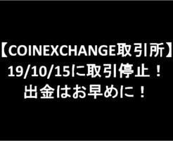 【COINEXCHANGE取引所】19/10/15に取引停止!出金はお早めに!-アイキャッチ