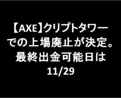 【AXE】クリプトタワーでの上場廃止が決定。最終出金可能日は11/29-アイキャッチ