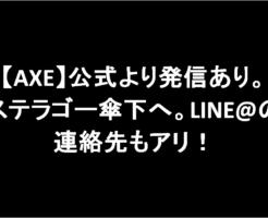 【AXE】公式より発信あり。ステラゴー傘下へ。LINE@の連絡先もアリ!-アイキャッチ